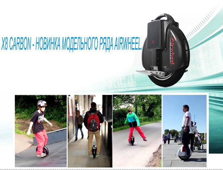 моноколесо airwheel x8 карбон
