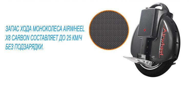 моноцикл airwheel x8