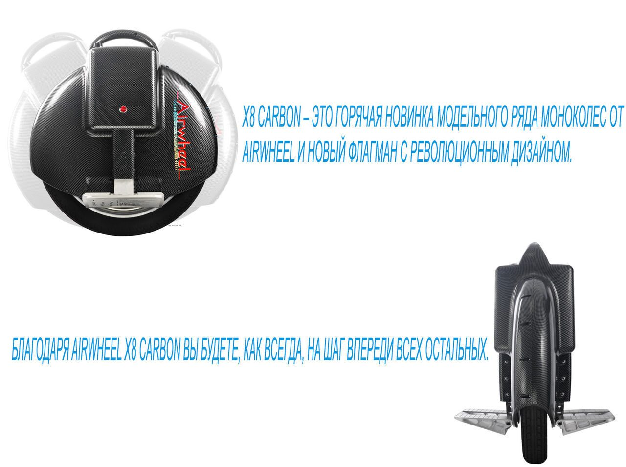 airwheel x8 фото моноколеса
