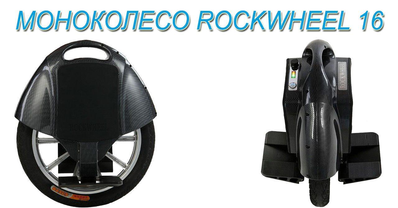 rockwheel16