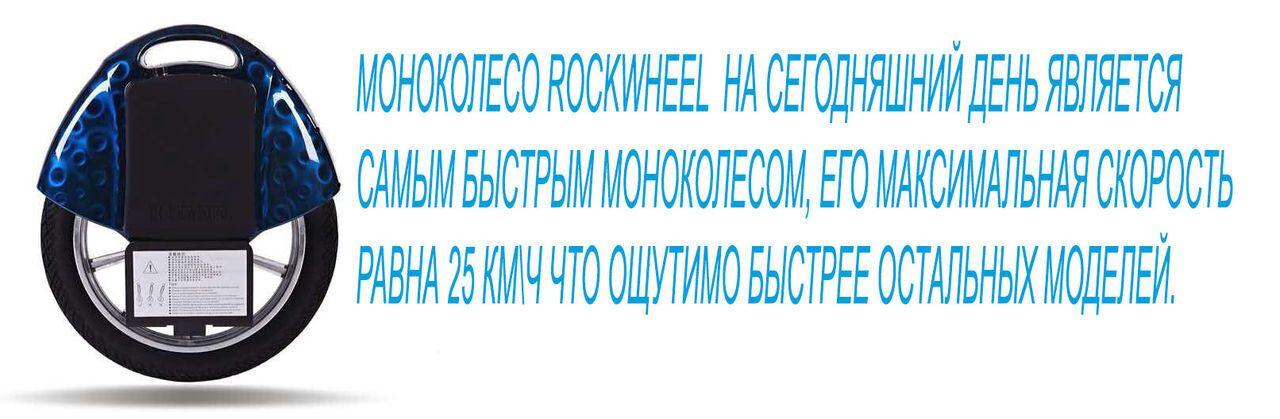 моноколесо rockwheel 16
