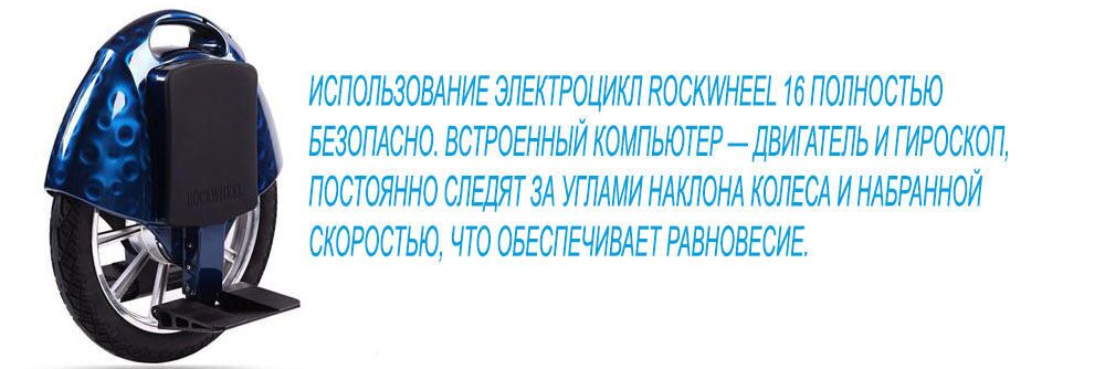 характеристики моноколесо rockwheel 16