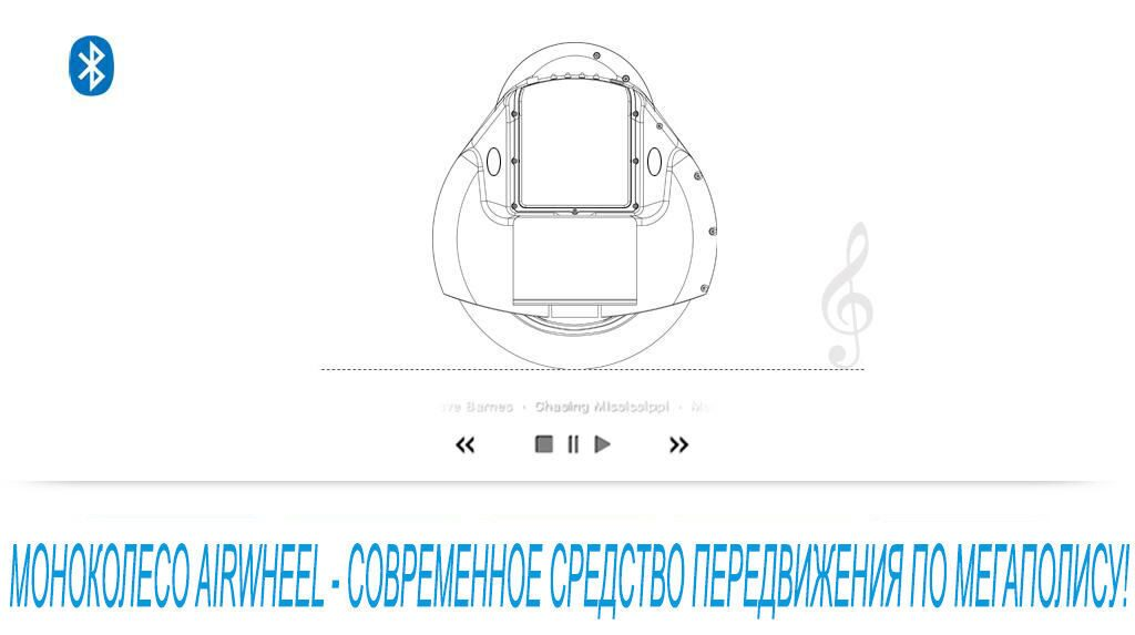 характеристики airwheel x5 music